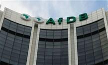 """""""البنك الأفريقي للتنمية"""" يوافق على تصفية متأخرات للسودان بـ413 مليون دولار"""