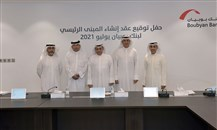 بنك بوبيان يوقع عقد إنشاء المبنى الرئيسي في مدينة الكويت