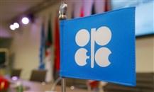 """""""أوبك +"""": استمرار العجز في سوق النفط العالمية حتى نهاية 2021"""
