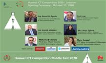 هواوي تُطلق مسابقة تقنية المعلومات والاتصالات في لبنان