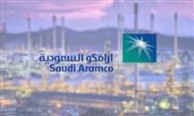 أرامكو: إنتاج وتصدير أول شحنة من الأمونيا الزرقاء في العالم