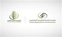 """السعودية دمج المؤسسة العامة للتقاعد و""""التأمينات الاجتماعية"""""""