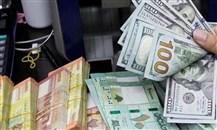 لبنان: ما هو مصير سعر صرف الدولار أمام الليرة؟