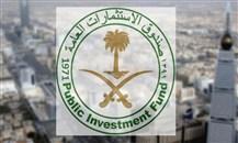 صندوق الاستثمارات العامة يوقّع اتفاقية تسهيل بقيمة 15 مليار دولار
