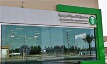 """""""صندوق التنمية الزراعية"""" يطلق خدمة """"الختم الرقمي"""" في المملكة"""