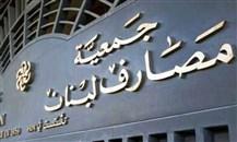 """""""جمعية مصارف لبنان"""" تضع النقاط على مسبّبات الانهيار"""