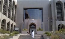 """"""" المركزي"""" الاماراتي يمدد خطة الدعم الاقتصادي حتى 30 يونيو 2022"""