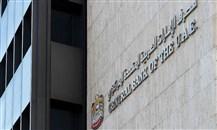 المركزي الإماراتي يصدر إرشادات مكافحة غسل الأموال