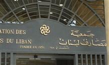 """""""مصارف لبنان"""": مستعدون لبحث تسديد الـ 400 دولار بإيجابية تامة"""
