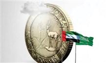 """السعودية والإمارات: نتائج إيجابية لمشروع """"عابر"""" للعملة الرقمية المشتركة"""