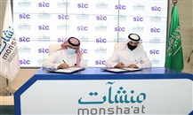 """""""منشآت"""" توقع اتفاقية مع STC لمساعدة الشركات الصغيرة على النمو"""