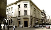 إجراءات جديدة أمام عملاء القوائم السوداء لدى البنوك المصرية