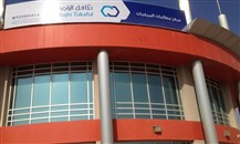 """محمود بن سليم دحدولي رئيساً تنفيذياً لـ""""الراجحي للتأمين التعاوني"""""""