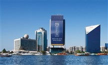 """بنك الإمارات دبي الوطني يطلق منصة بزنس أونلاين"""""""