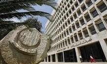 منصة مصرف لبنان: الفعالية مرهونة بتعجيل السقف الحكومي