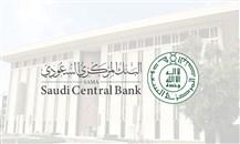 """البنك المركزي السعودي يطلق النسخة الثانية من """"برنامج الأبحاث المشتركة"""""""