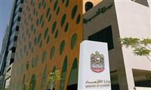 """""""الاقتصاد الإماراتية"""": خطوات إضافية لضمان امتثال المنشآت بتوفير بيانات المستفيد الحقيقي"""