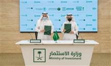 """""""الاستثمار السعودية"""" توقع اتفاقية تعاون مع """"مركز إدارة النفايات"""""""