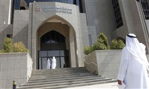 المركزي الإماراتي يصدر نظام المصارف المتخصصة