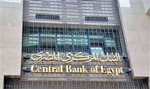 البنك المركزي المصري يلغي القوائم السوداء للشركات والأفراد