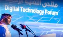 """""""هيئة الاتصالات"""" السعودية تفتتح """"منتدى التقنية الرقمية"""" في الرياض"""