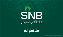 البنك الأهلي السعودي في الربع الثالث: نمو الأرباح بدعم من العمليات
