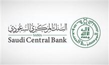 المركزي السعودي يمدد برنامجاً لإرجاء سداد مدفوعات 3 أشهر