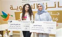 """""""اتحاد صاحبات الأعمال البحرينية"""": جوائز لـ """"روّاد البحرين"""""""