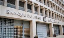 """4 تعاميم جديدة من """"مصرف لبنان"""