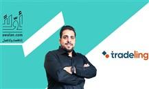 """الرئيس التنفيذي لشؤون التكنولوجيا في""""تريدلنغ"""": فرصة كبيرة لنمو التجارة الإلكترونية في المنطقة"""
