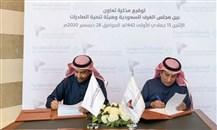 """""""الغرف السعودية"""" و""""تنمية الصادرات"""" نحو تعزيز الصادرات غير النفطية"""