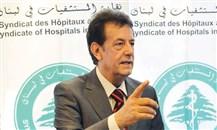 انفجار بيروت: المستشفيات الخاصة تستغيث .. وانقاذها يحتاج لمنح خارجية