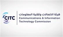 """""""هيئة الاتصالات"""" السعودية تطلق المرحلة الثانية من مشروع فتح النطاق العريض لقطاع الأعمال"""