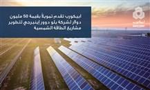 أبيكورب تدعم الطاقة المستدامة بـ 50 مليون دولار