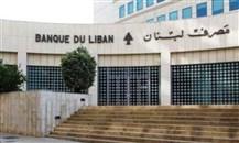 لبنان : حصرية سعر المنصة لمبادلة دولار السحوبات