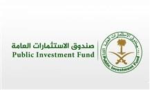 """""""صندوق الاستثمارات العامة"""": 3 تعيينات جديدة في الفريق التنفيذي"""