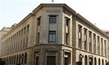 مصر: توقعات بتثبيت أسعار الفائدة في اجتماع فبراير المقبل