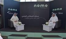 بنك بوبيان يطلق  (Nomo Bank)  كمصرف رقمي إسلامي من خلال بنك لندن والشرق الأوسط (BLME)