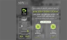 """سوق أبوظبي للأوراق المالية: إدراج سندات بمليار يورو لـ """"اتصالات"""""""