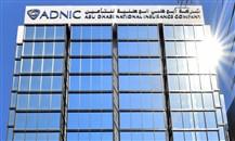أبوظبي الوطنية للتأمين توفر التأمين الصحي للمسجلين في سوق أبوظبي العالمية