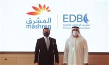 """""""الإمارات للتنمية"""" و""""المشرق"""": تمويل وضمان قروض للشركات الصغيرة والمتوسطة"""