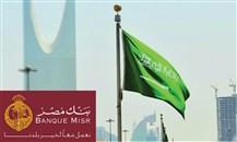 منح بنك مصر ترخيصاً لافتتاح فرع في السعودية