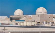 """الإمارات: تشغيل مفاعل المحطة الاولى من محطات """"براكة"""" للطاقة النووية"""
