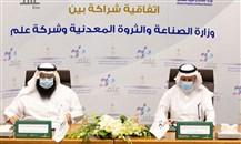 """وزارة الصناعة السعودية توقّع اتفاقية مع """"علم"""" لتطوير منظومة الصناعة"""
