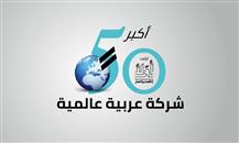 50 شركة عربية عالمية تسهم بـ 6 في المئة من الناتج المحلي