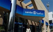 مجموعة سامبا المالية: ارتفاع ارباح 2020 رغم تداعيات كورونا