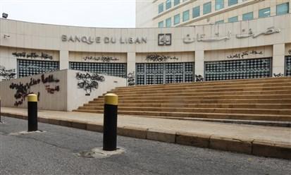 ميزان المدفوعات: لبنان ينزف 10.55 مليارات دولار!