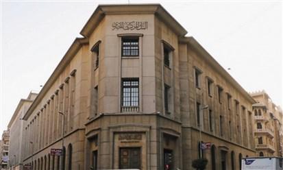 المركزي المصري يسمح للمصارف بإصدار نقود الكترونية