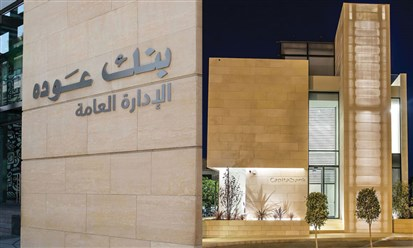 """ماذا يعني استحواذ كابيتال بنك على عمليات """"عودة"""" بالأردن والعراق؟"""