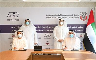 """تعاون بين دائرة التنمية الاقتصادية أبوظبي والـ""""القابضة"""""""